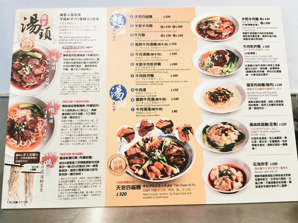 神仙川味牛肉麵 (69)