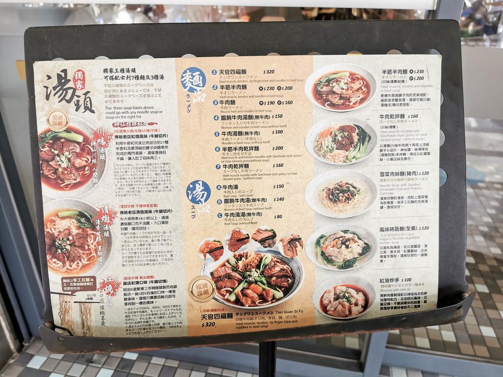 神仙川味牛肉麵 (57)