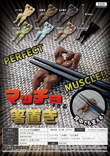 擁有完美線條的肌肉猛男幫你架筷子~ Qualia【肌肉到不行筷架】マッチョすぎる箸置き