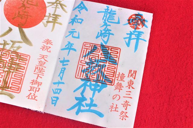 龍ケ崎八坂神社「月替りの御朱印」(7月青)