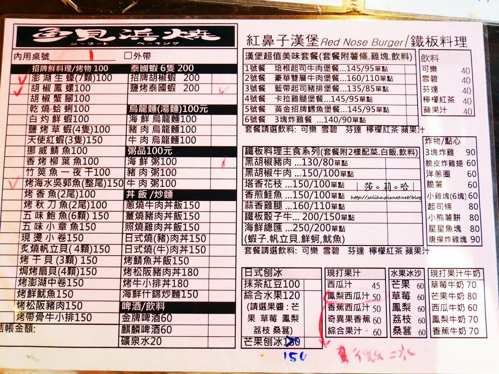 淡水橫町平價海鮮燒烤景觀餐廳推薦 菜單價位menu (2)
