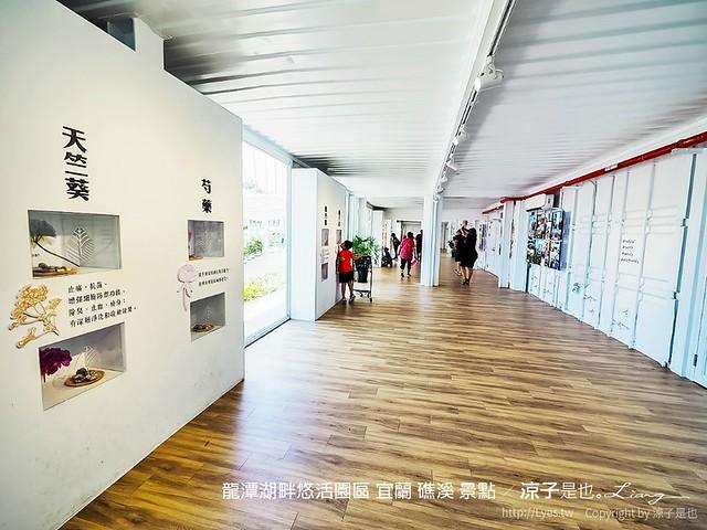 龍潭湖畔悠活園區 宜蘭 礁溪 景點