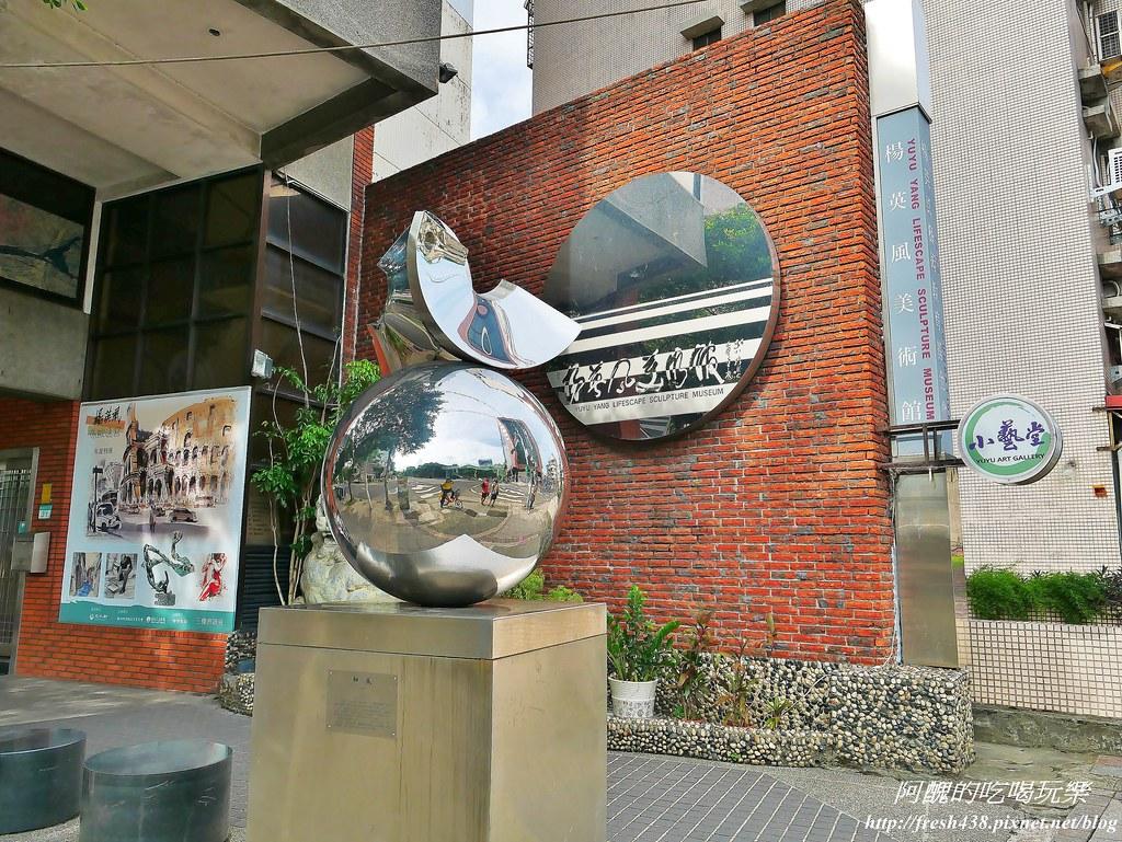 42楊英風美術館