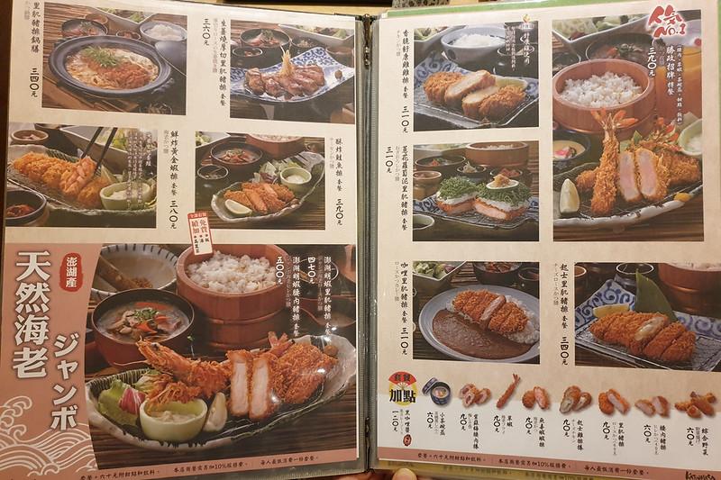 靜岡勝政豬排| 富士山下有名日式炸豬排店,有期間限定蔥鹽豬排套餐~台中中友就吃得到! @強生與小吠的Hyper人蔘~