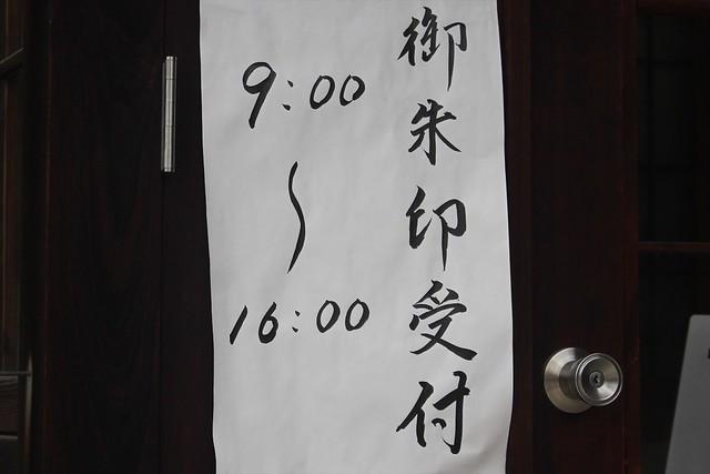 hijiyama-gosyuin012