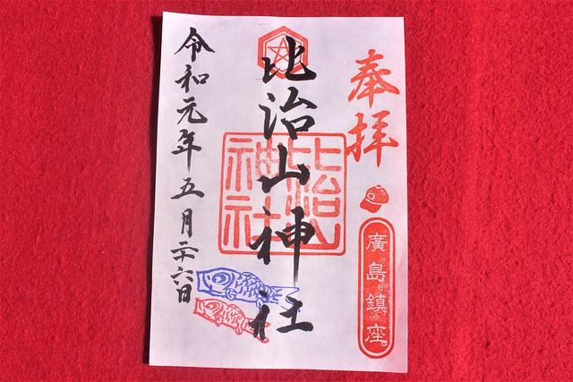 比治山神社の御朱印(季節印ver)