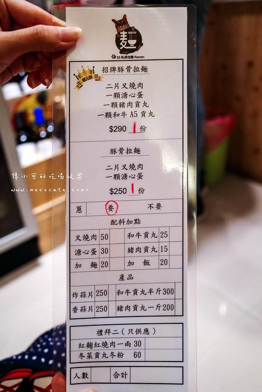 23私房拉麵Ramen,三重美食 @陳小可的吃喝玩樂