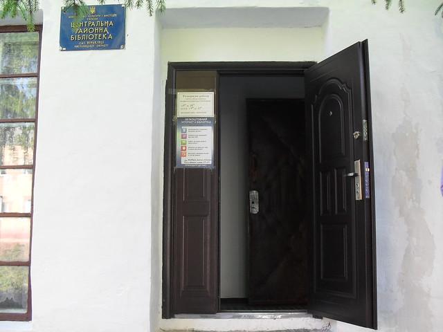 Віньковецька центральна районна бібліотека