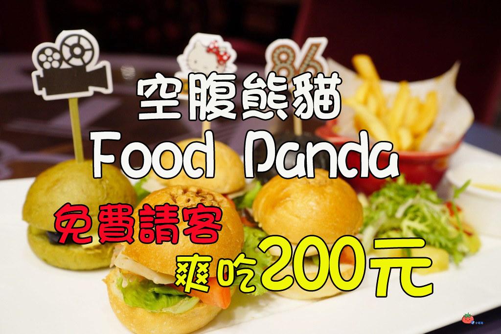 2019空腹熊貓優惠碼200元