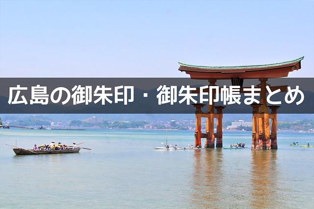 hiroshima-gosyuin02