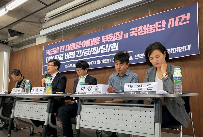 20190830_대법원판결_긴급좌담회