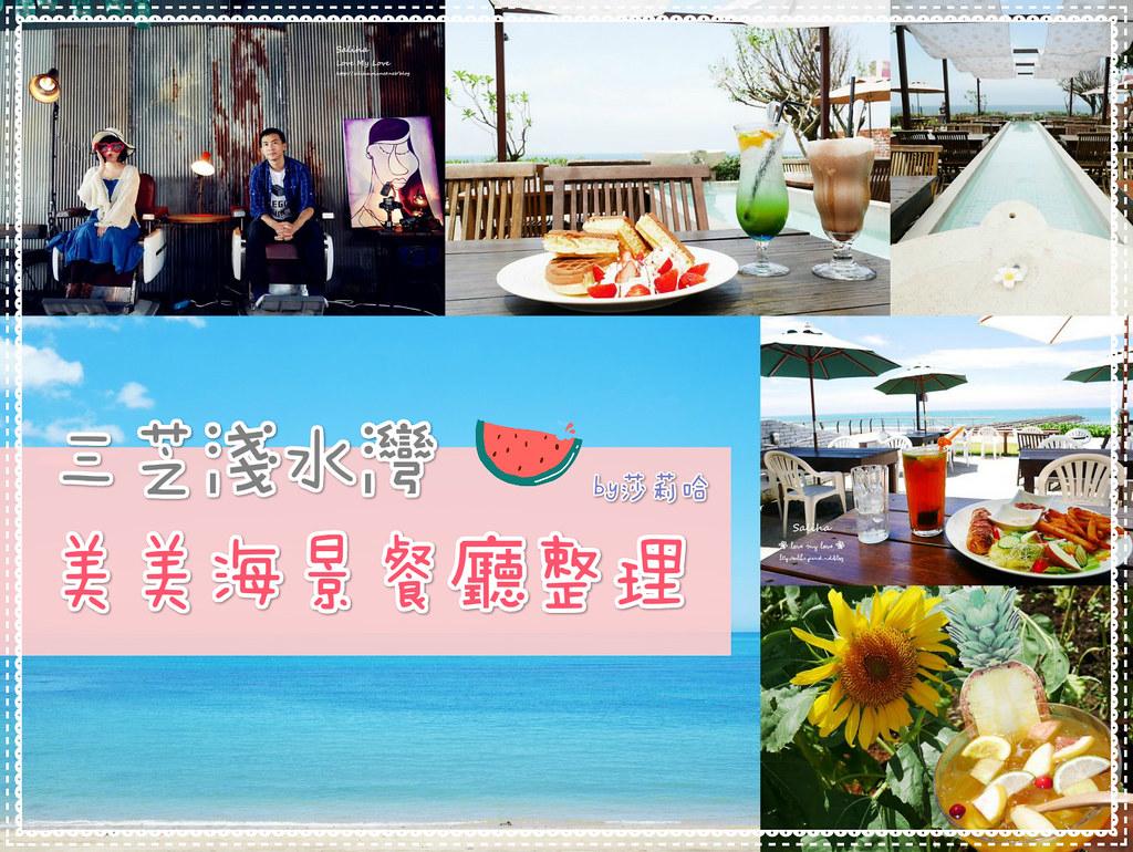 新北三芝淺水灣海景觀餐廳整理分享懶人包ig打卡拍照推薦