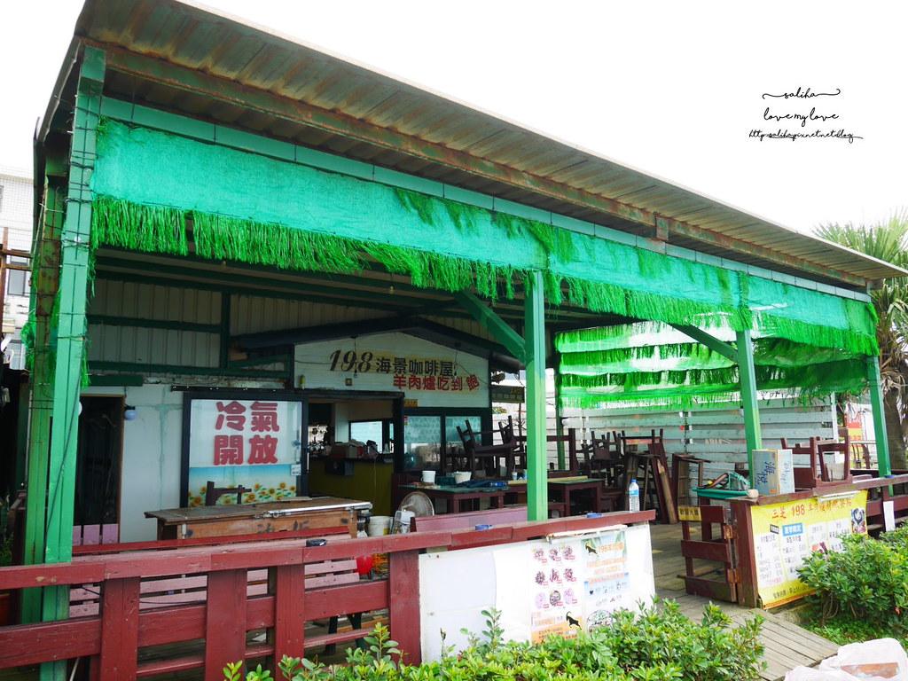 新北三芝一日遊海邊淺水灣餐廳分享推薦海景咖啡 (3)