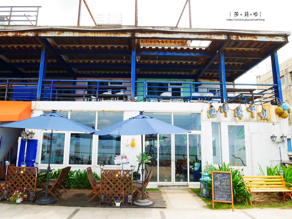 新北三芝淺水灣餐廳分享推薦海景咖啡 (6)