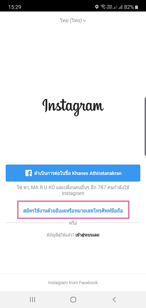 How-to-instagram-03