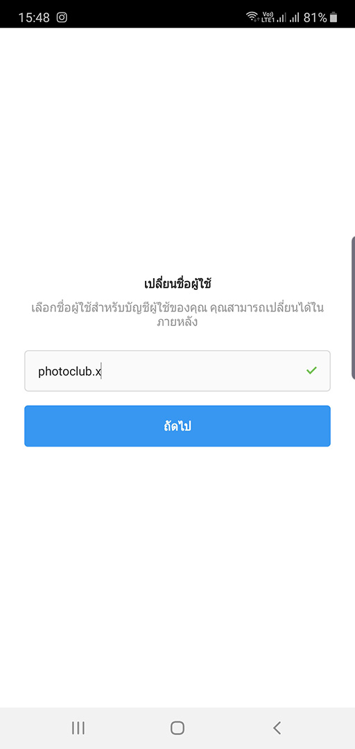 How-to-instagram-06