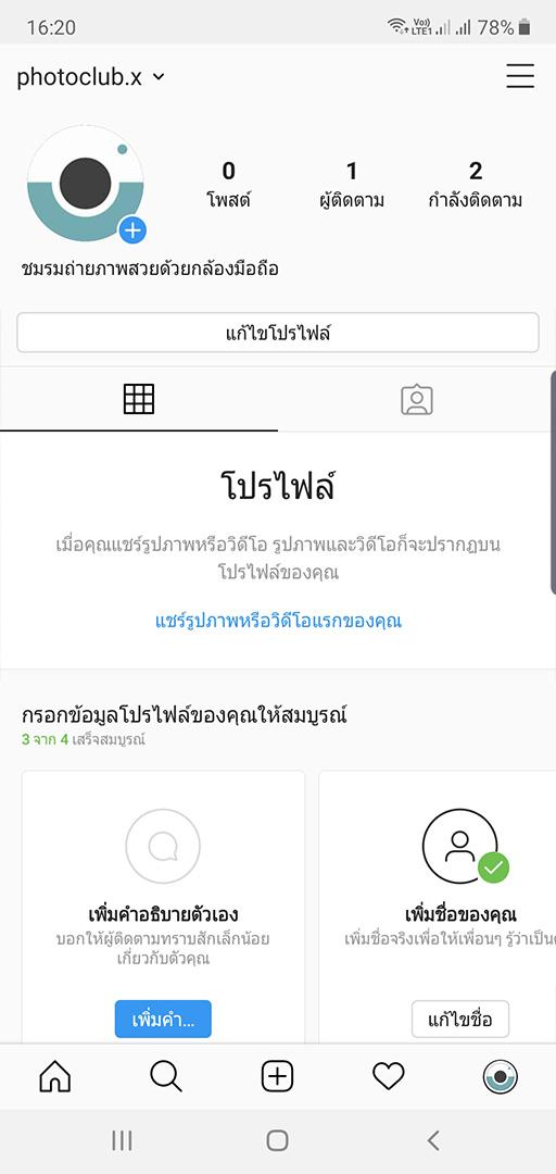 How-to-instagram-08