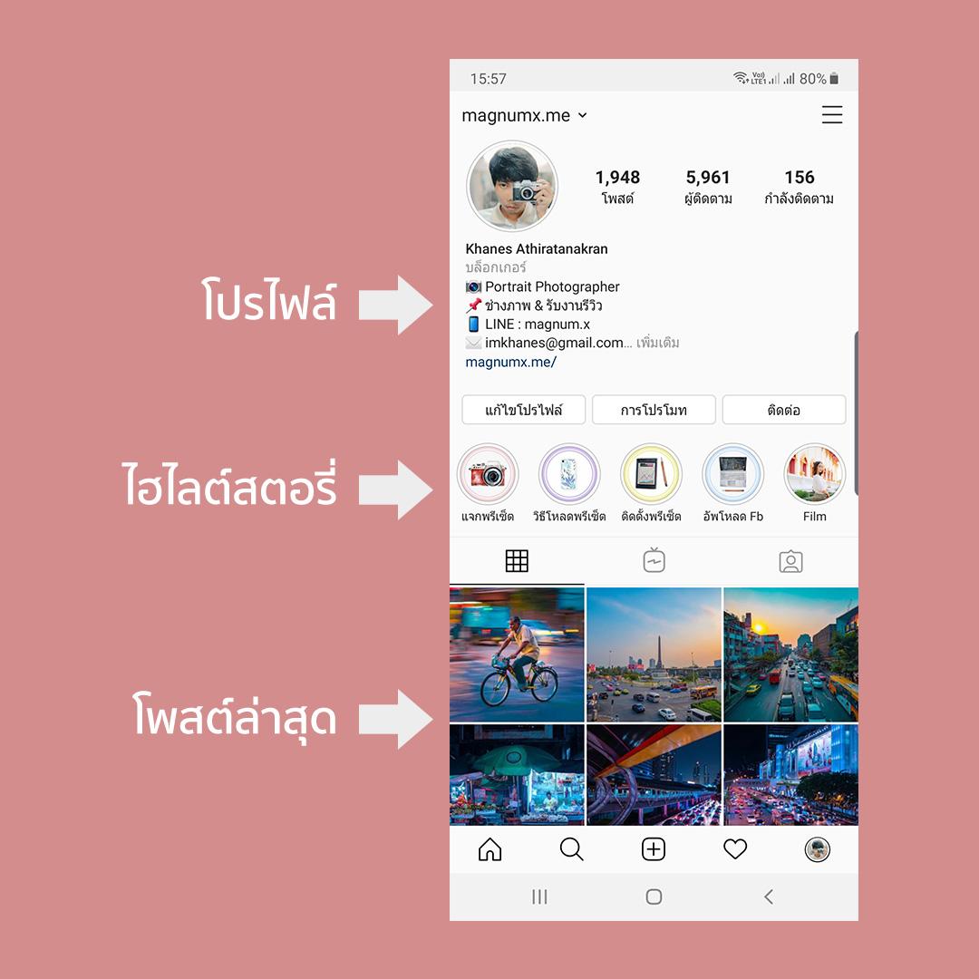 How-to-instagram-01