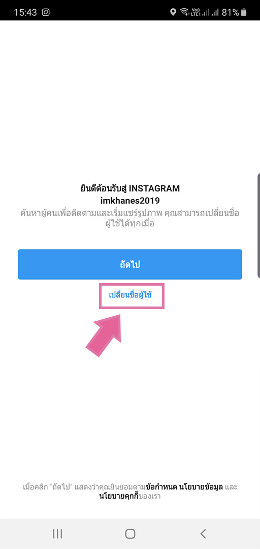 How-to-instagram-05
