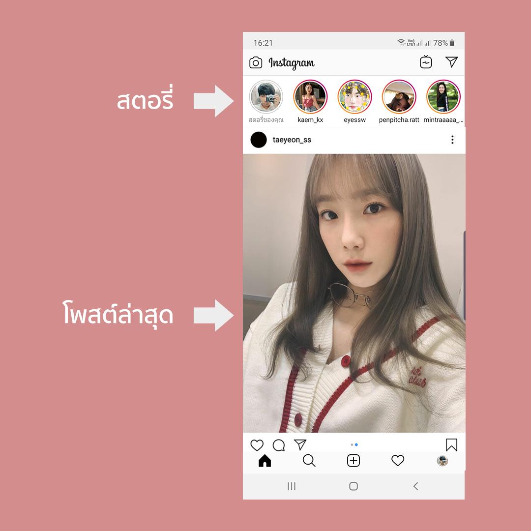 How-to-instagram-10
