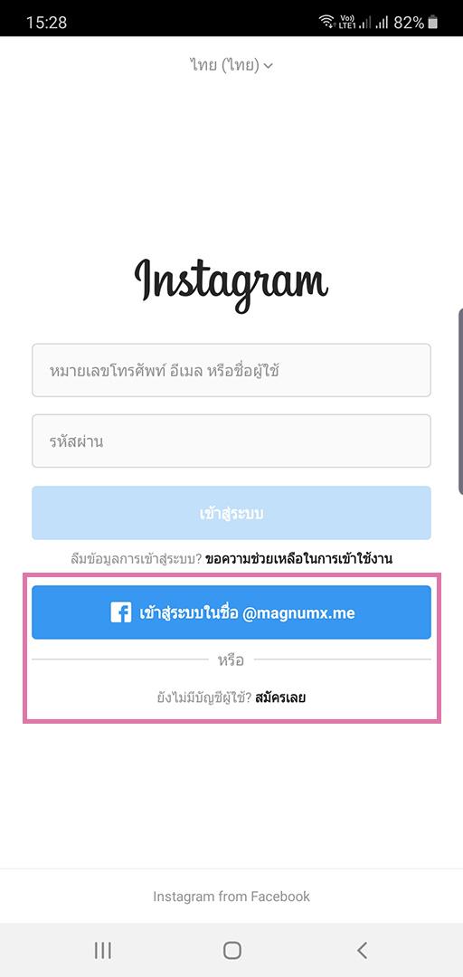 How-to-instagram-02