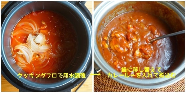cookingcurry8