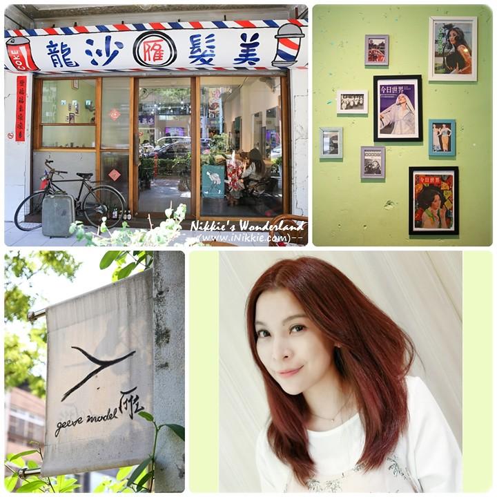 雁 Geese Model Hair Salon 鹽埕店 高雄 染髮/燙髮/護髮/美髮 髮廊沙龍