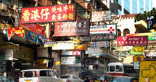 Sign overload on a busy street in Hong Kong