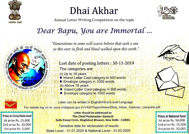Dhai Akhar Letter Writing Competition