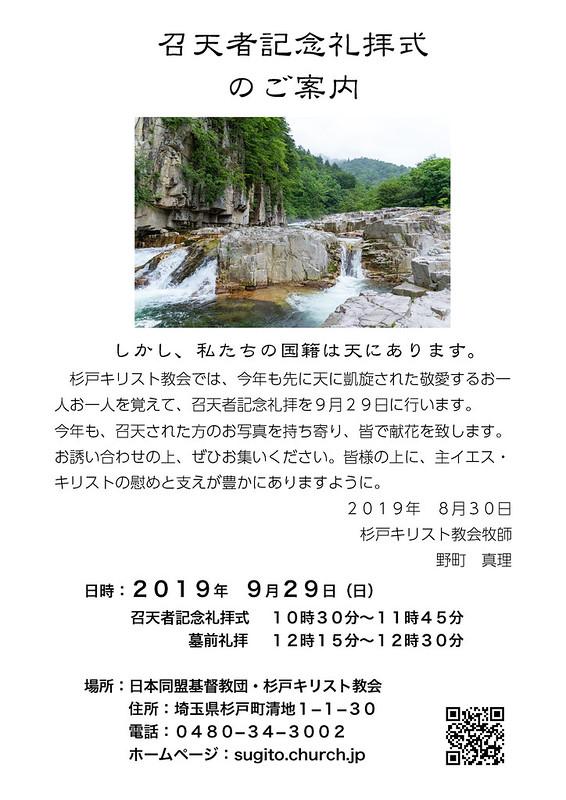 2019召天者記念礼拝式