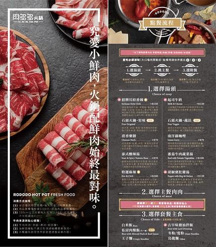 0903肉多多菜單_190828_0004