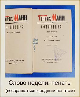 Слово недели - пенаты, как в выражении Возвращаться к родным пенатам, вычитано у Генриха Манна в романе Учитель Гнус | HoroshoGromko.ru