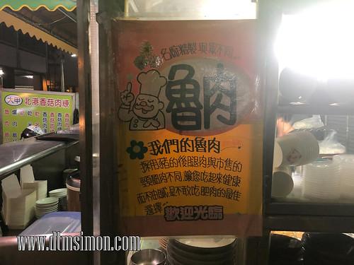 大甲北港香菇肉羹