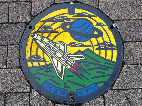 Tsukuba Ibaraki, manhole cover (茨城県つくば市のマンホール)