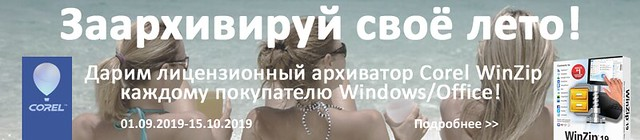 poua-zip-your-summer-with-corel-winzip
