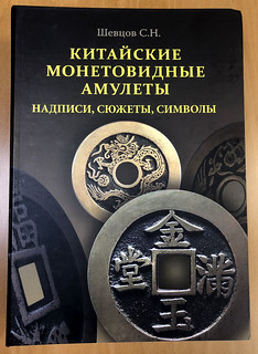 Chinese Coin amulets book cover