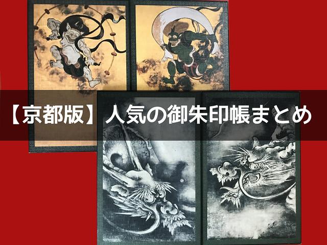 京都の人気の御朱印帳