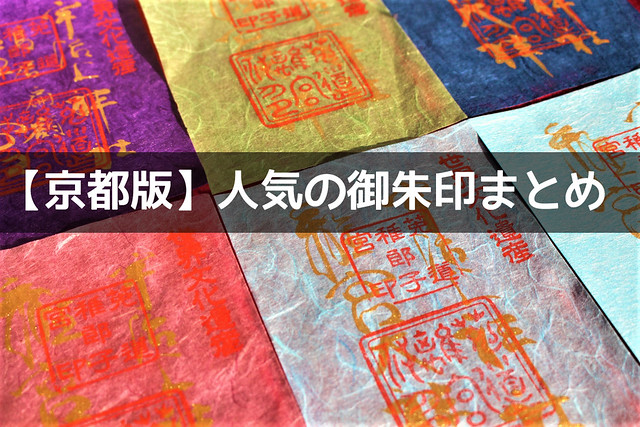 京都の人気の御朱印