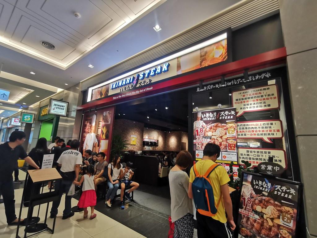 Ikinari Steak Taiwan (2)