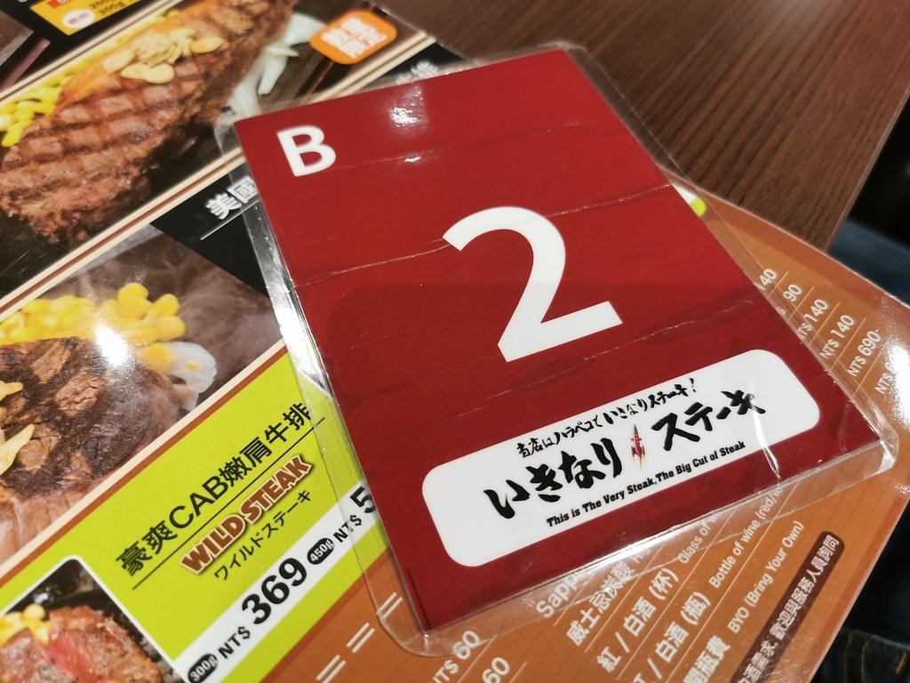 Ikinari Steak Taiwan (6)