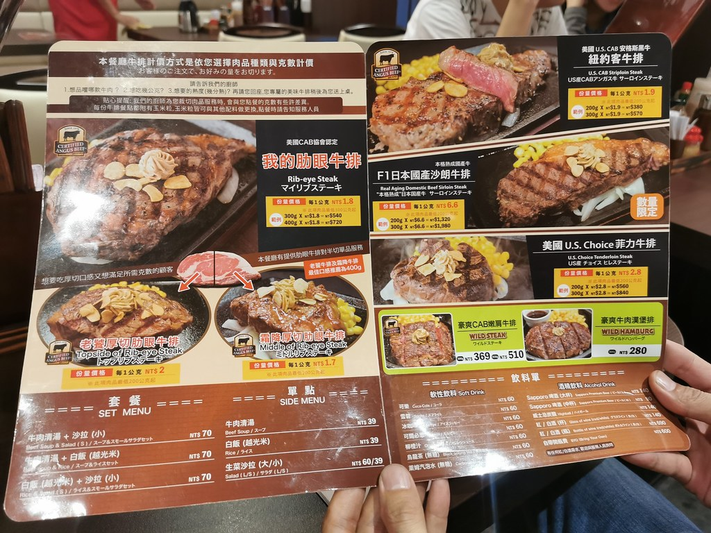 Ikinari Steak Taiwan (4)