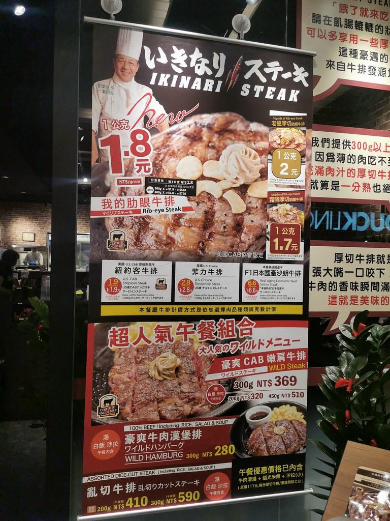 Ikinari Steak Taiwan (1)