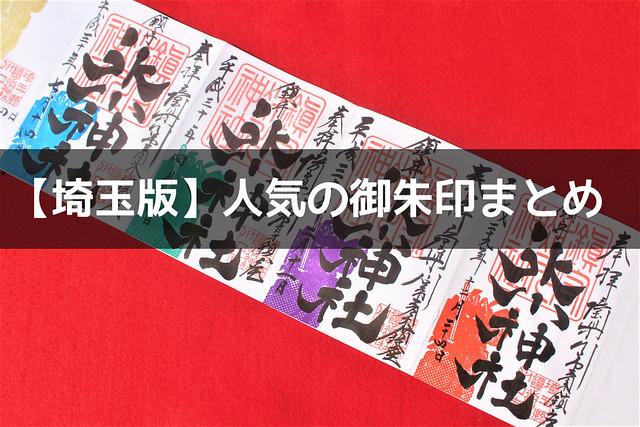 埼玉県の人気御朱印