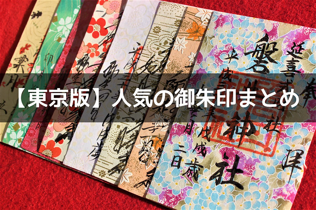 【東京版】人気の御朱印