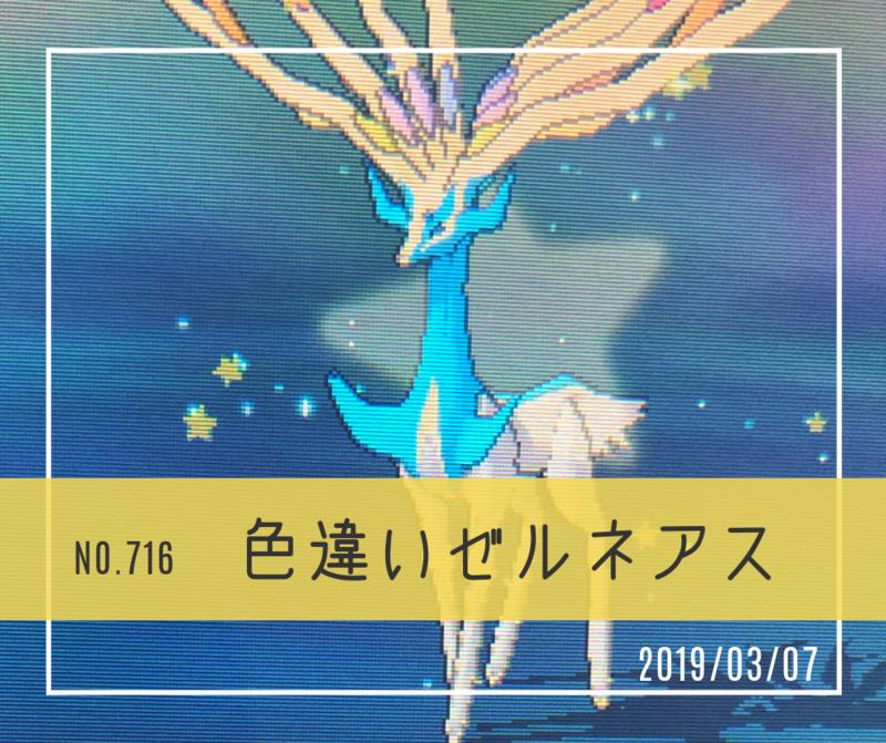 ic716(色違いゼルネアス)
