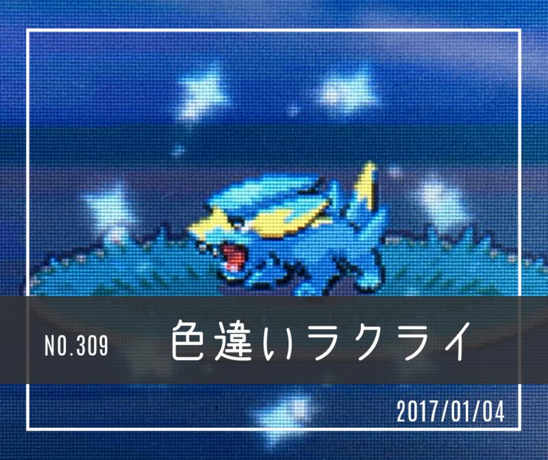 ic309(色違いラクライ)