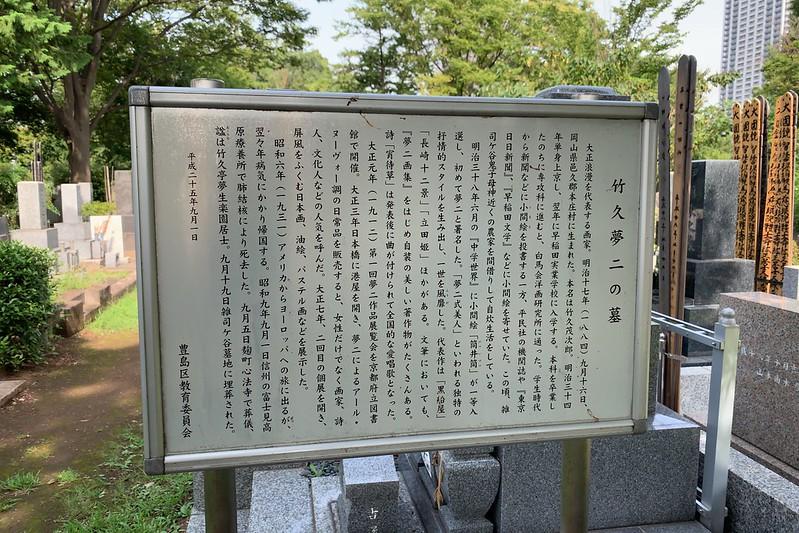 雑司が谷霊園竹久夢二の墓