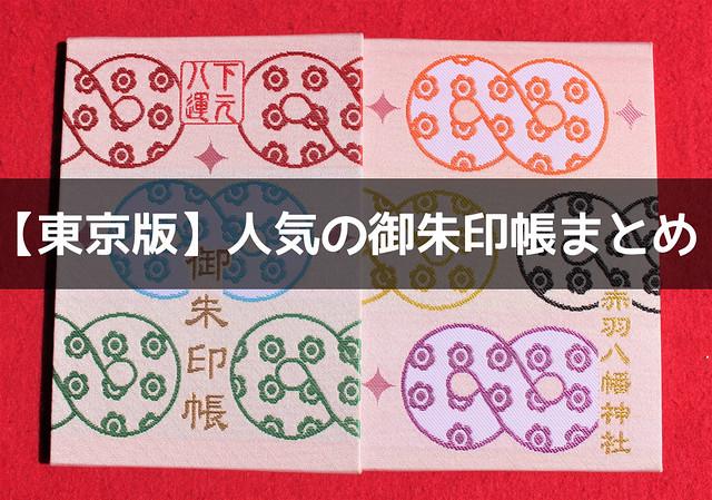 【東京版】人気の御朱印帳