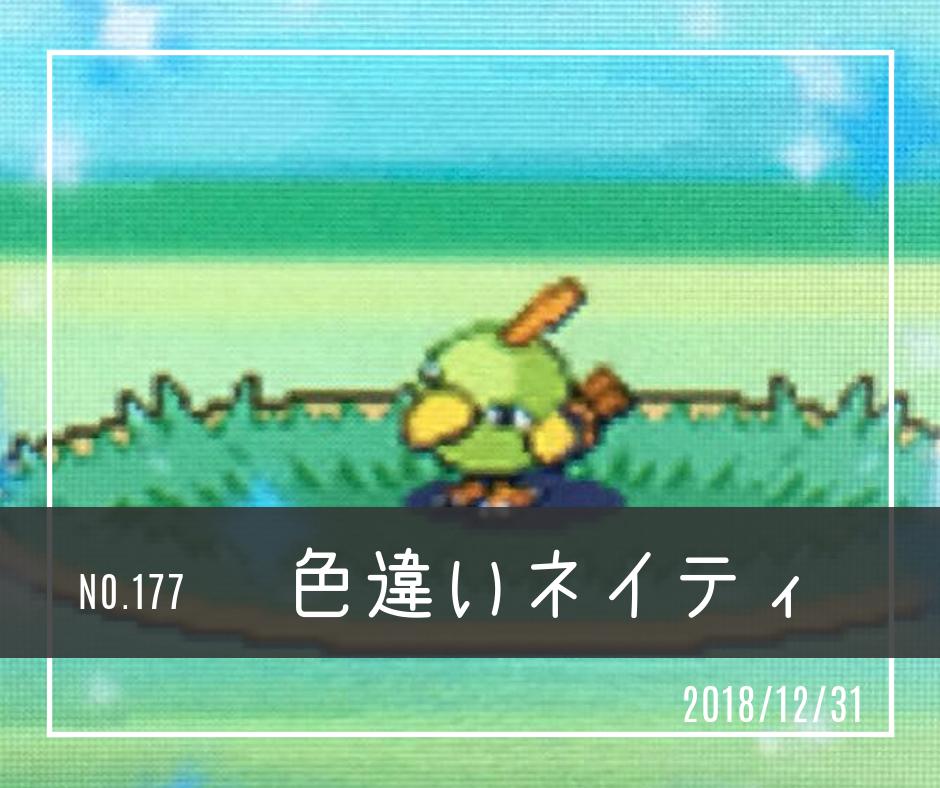 ic177(色違いネイティ)