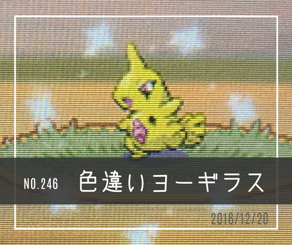ic246(色違いヨーギラス)